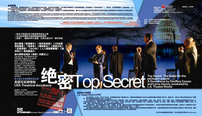 Top Secret in Beijing